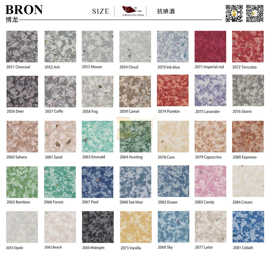 同质透芯地板 - 博龙系列