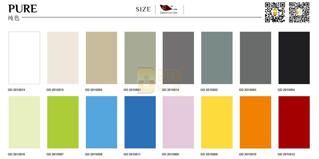 多层商用PVC卷材 - 纯色系列