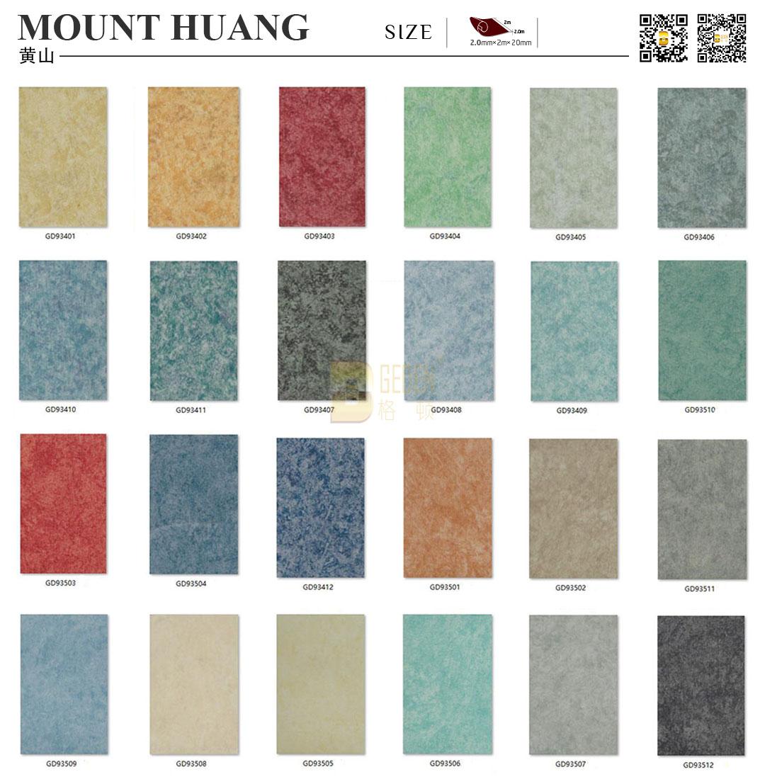多层商用PVC卷材 - 黄山系列
