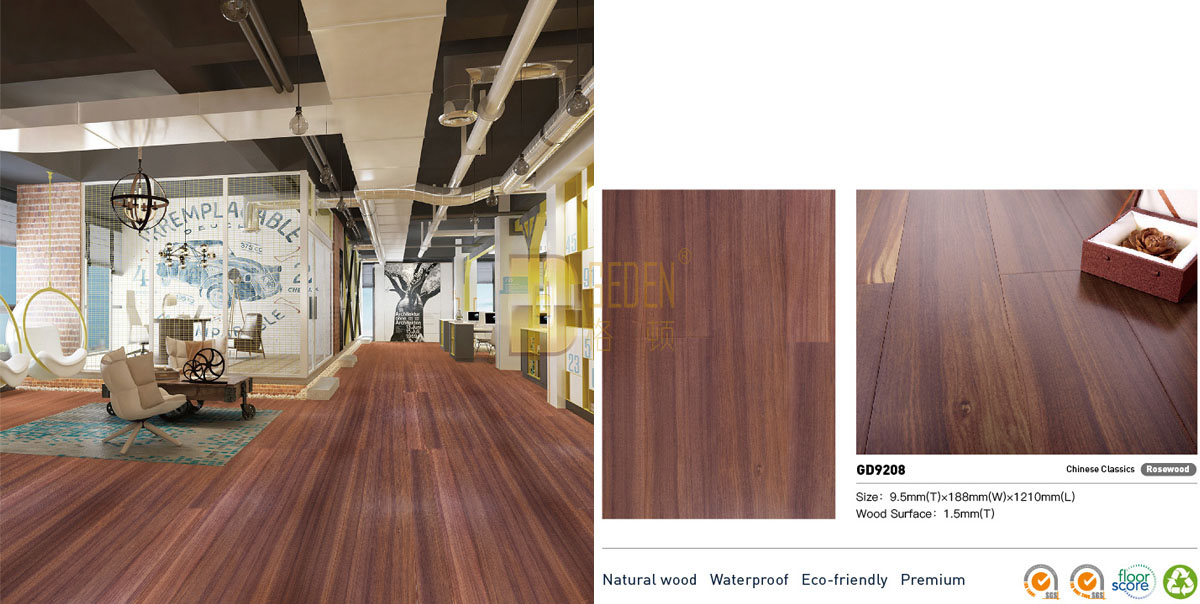 防水实木地板 GD9208