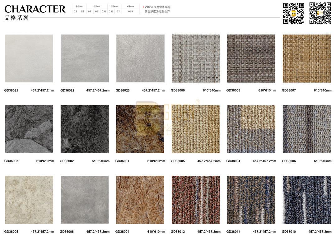 LVT片材品格系列-石纹-地毯纹